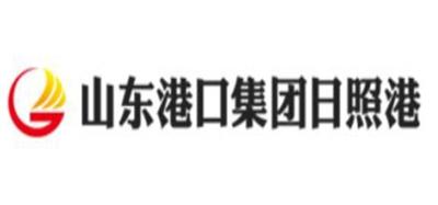 山东港口集团日照港
